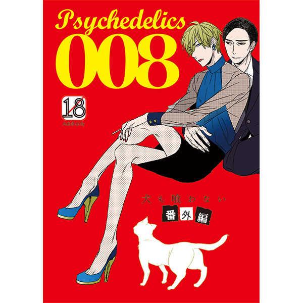Psychedelics008 [sonico(彩景でりこ)] オリジナル