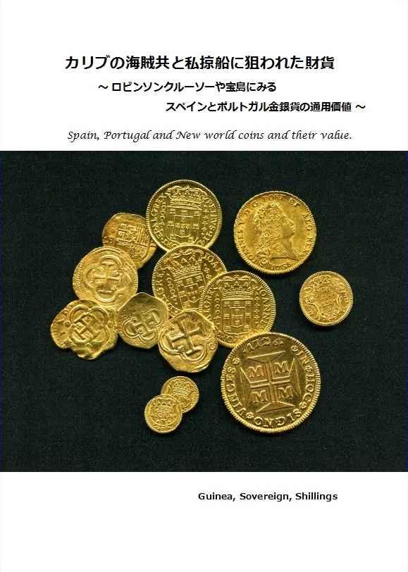 カリブの海賊共と私掠船に狙われた財貨 [Guinea,Sovereign,Shillings(metchin)] 評論・研究