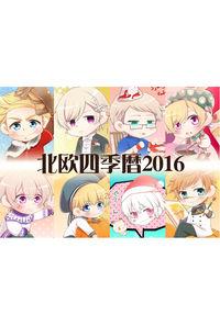 四季暦2016