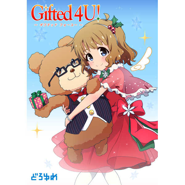 Gifted 4U! [どろゆめ(tyKe(たいく))] THE IDOLM@STER
