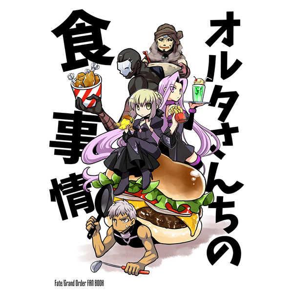 オルタさんちの食事情 [ヒゲナシ(黒八)] Fate/Grand Order