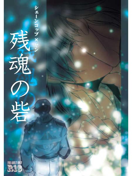残魂の砦 [AL13(瀬川忍)] 銀河英雄伝説
