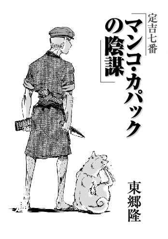 定吉七番 マンコ・カパックの陰謀 [日本晴(東郷隆)] オリジナル