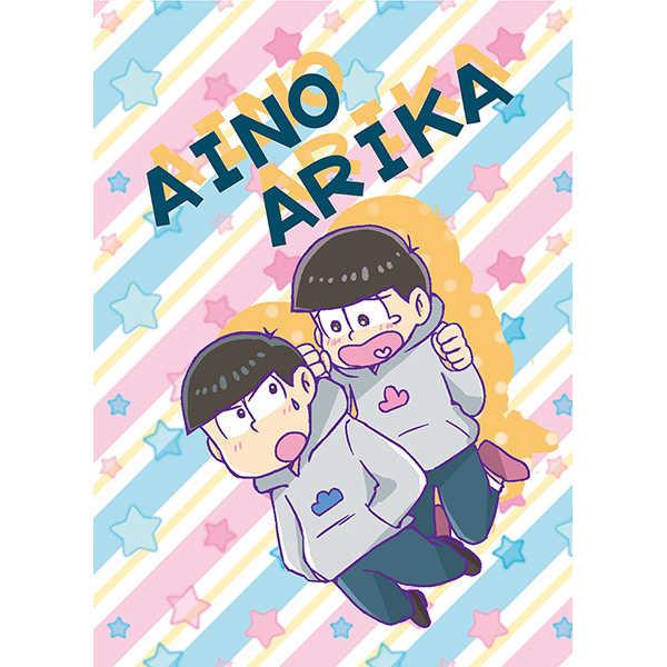 AINOARIKA [ひとつのめるへん(あめ)] おそ松さん