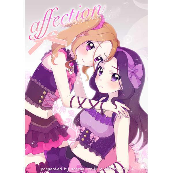 affection [エマン(奈樹それいゆ)] アイカツ!