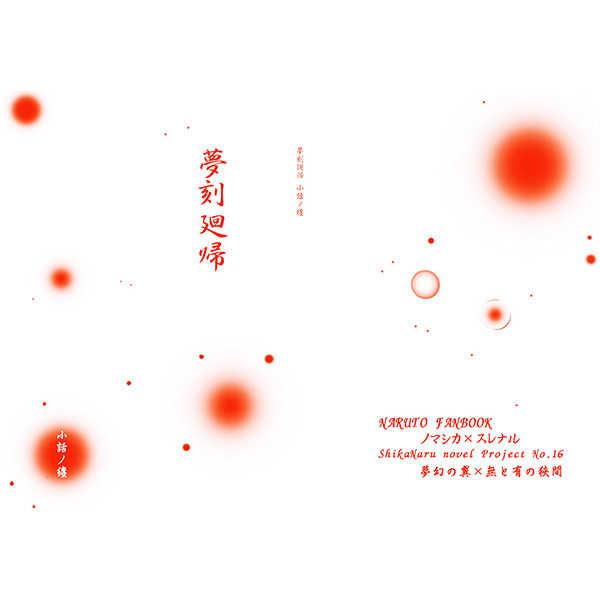 夢刻廻帰 小話ノ纏 [夢幻の翼(夢星 藤姫)] NARUTO