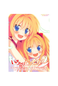 いろとりどりのセカイ COMPLETE ARTWORKS LAST VOLUME -BRAND NEW WORLD-