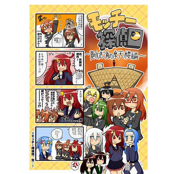 モッチー探偵団~夏の逆三角の摩天楼編~