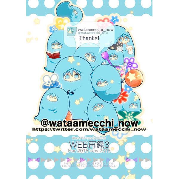 @wataamecchi_now WEB再録 3