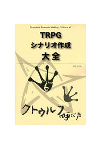 TRPGシナリオ作成大全 Volume 6