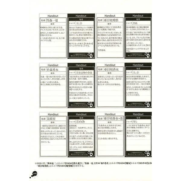 嵯峨崎地域新聞 vol.2 昭和資料集&シナリオブック