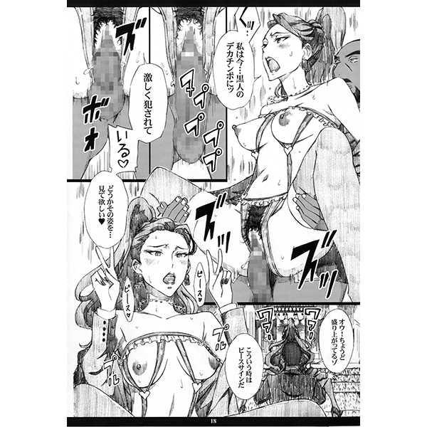 【とらのあな特典クリアファイル付き】MJR18
