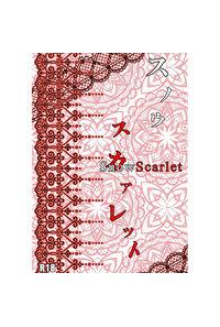 SnowScarlet