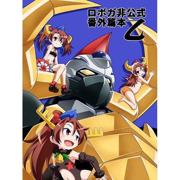 ロボガ非公式番外篇本乙 [BBB-EX2(赤穂老師)] ロボットガールズZ
