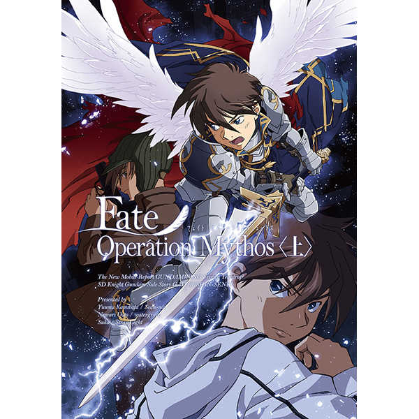 Fate/Operation Mythos〈上〉 [watergrave(魚戸ねむり)] ガンダム