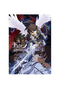 Fate/Operation Mythos〈上〉