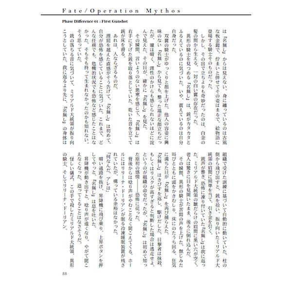 Fate/Operation Mythos〈上〉
