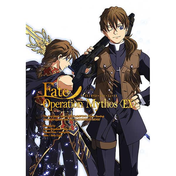 Fate/Operation Mythos〈EX〉 [watergrave(魚戸ねむり)] ガンダム