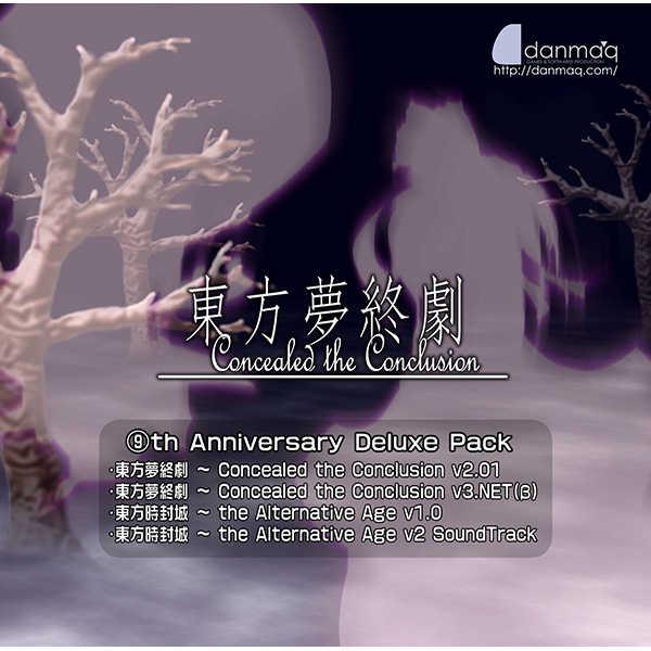 東方夢終劇 ~ Concealed the Conclusion 9周年記念デラックスパック [danmaq(まく)] 東方Project