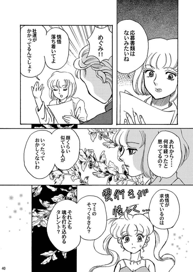 クリィミーマミアゲイン総集編1