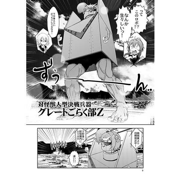 七森町☆怪獣大決戦