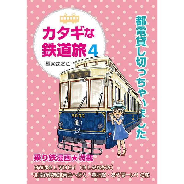 カタギな鉄道旅4 [極楽まさこ(極楽まさこ)] オリジナル