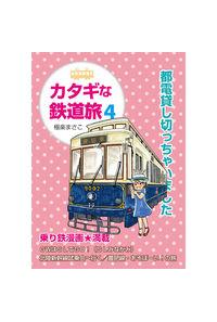 カタギな鉄道旅4