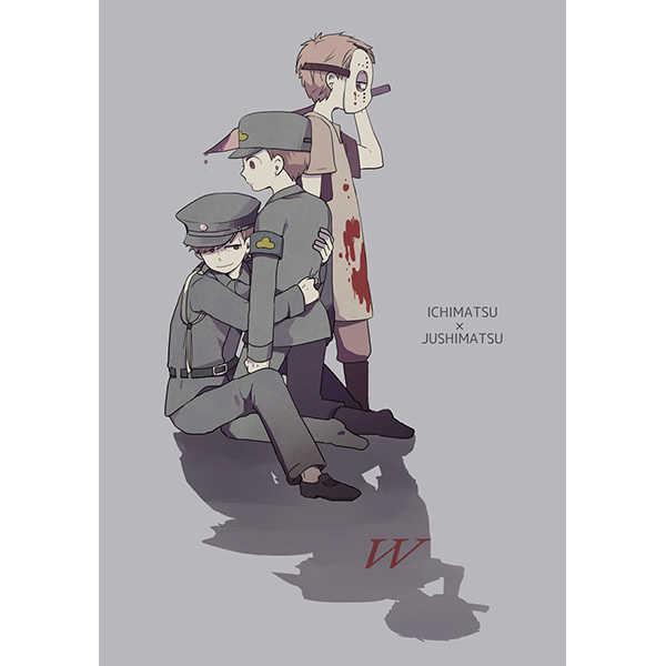 W [とりたま(つぐみ)] おそ松さん