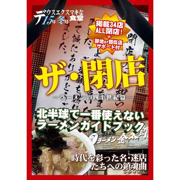 ザ・閉店 [ガキ帝国(刈部山本)] 料理・レシピ