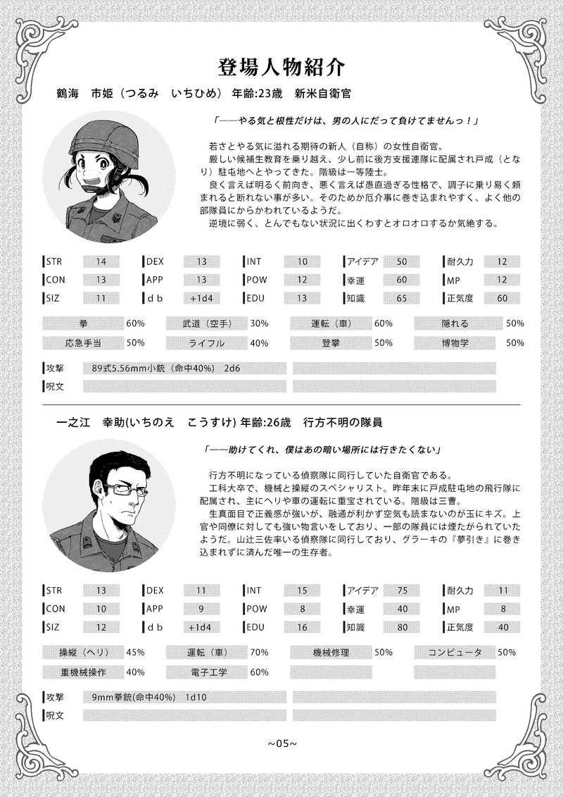 【ひまつぶし卓シナリオ集】第五集 逃亡