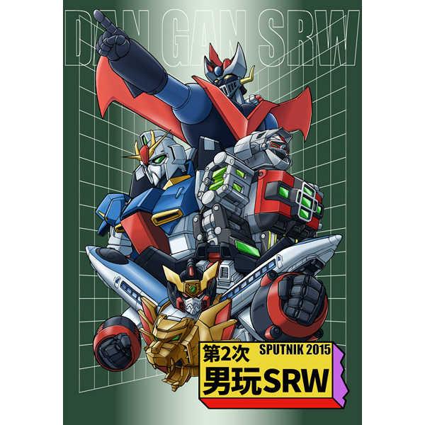 第2次男玩SRW [スプートニク(にわげんじ)] スーパーロボット大戦