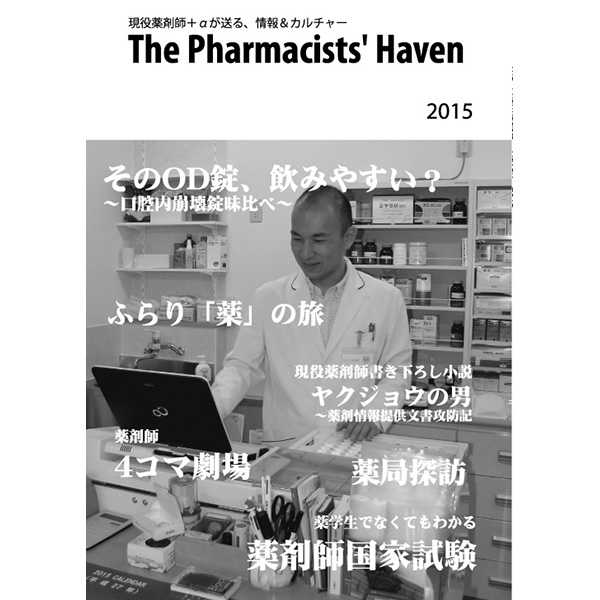 The Pharmacists' Haven 2015 [薬剤師通信(とみー(碧))] 評論・研究