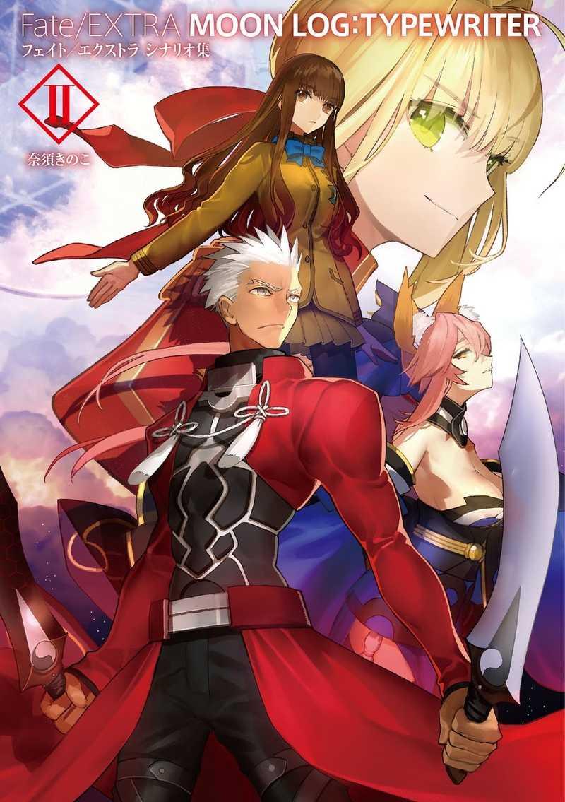 Fate/EXTRA MOON LOG:TYPEWRITER II [TYPE-MOON(奈須きのこ)] Fate