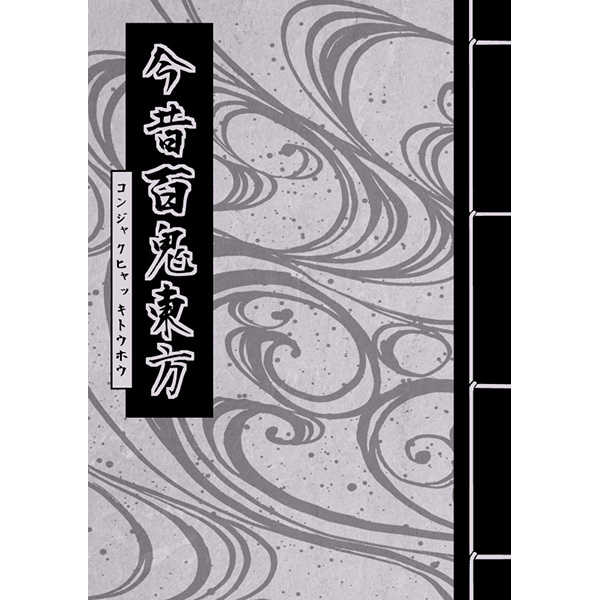 今昔百鬼東方 [塒堂(落下流睡)] 東方Project