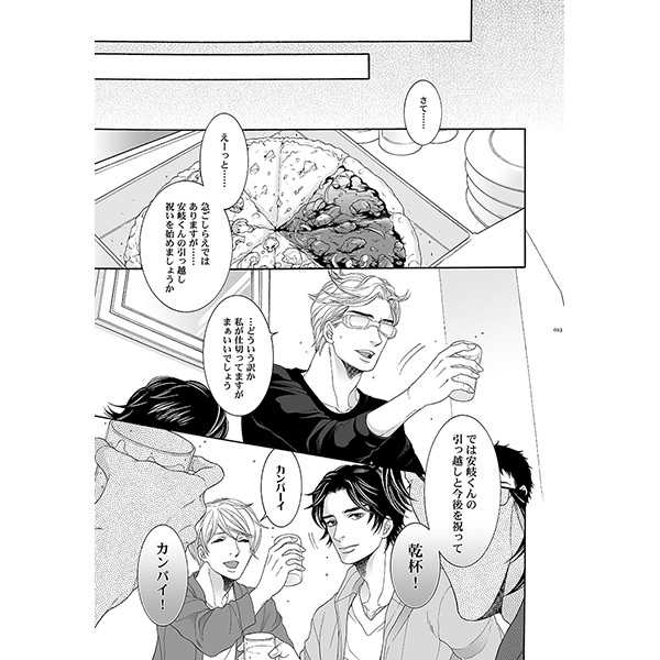 続・秘書育成中。vol.01