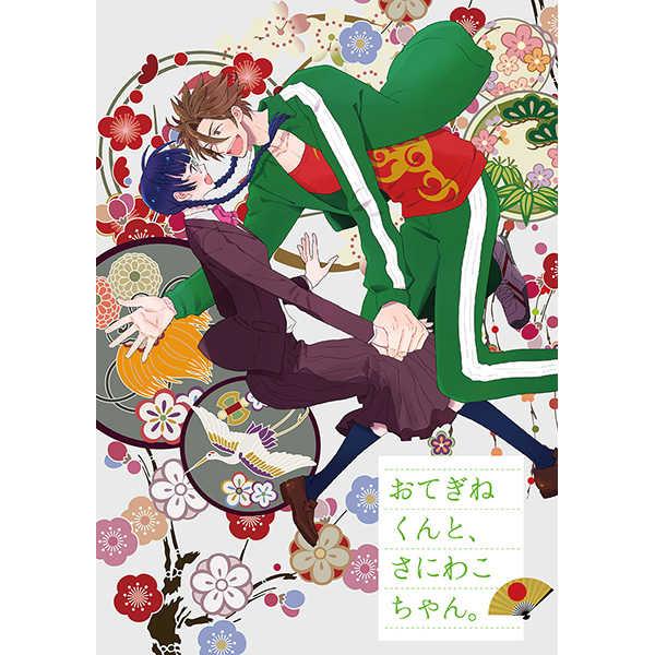 おてぎねくんとさにわこちゃん [VAKAROCK(eruka)] 刀剣乱舞