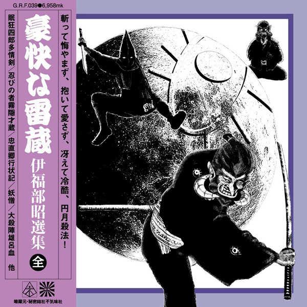 豪快な雷蔵 [不気味社音楽応用解析研究所(オリュンポス三十二歌神)] 映画