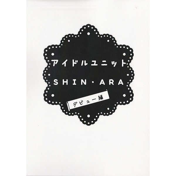 アイドルユニット『SHIN・ARA』デビュー編 [Rabbit hutch(水萌)] 弱虫ペダル