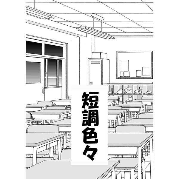 短調色々 [ありこ屋(金沢有倖)] その他