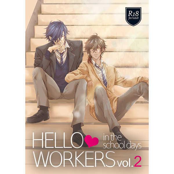 HELLO WORKERS vol.2 [ZeeeeeR(ぢる)] 刀剣乱舞
