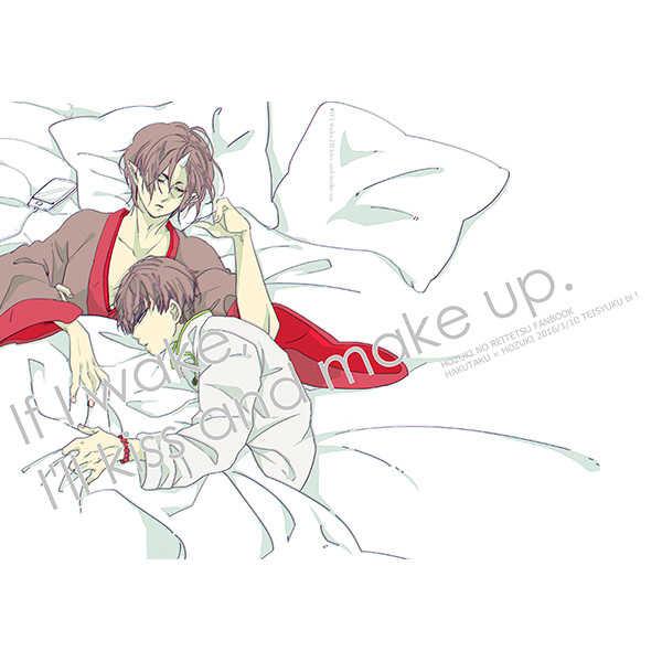 If I wake,I'll kiss and make up. [貞淑(いちょ)] 鬼灯の冷徹