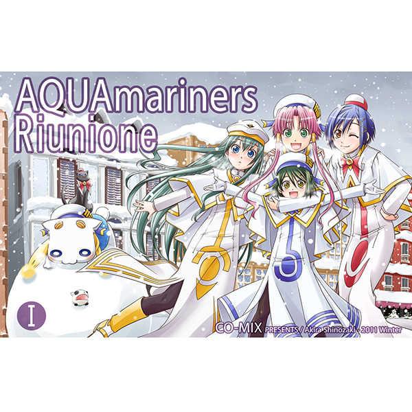 AQUAmariners Riunione 1 [CO-MIX(しのざきあきら)] ARIA