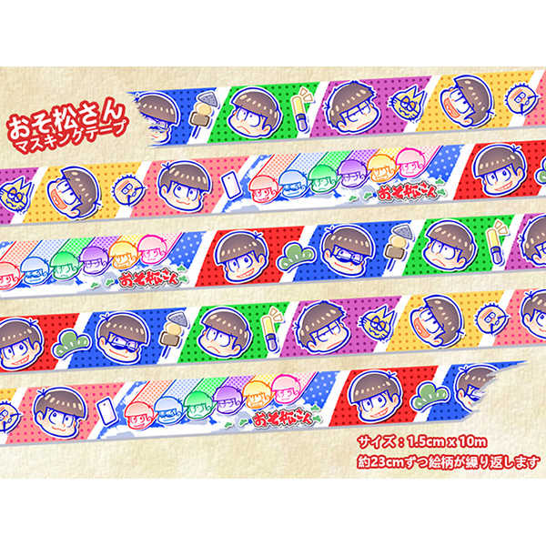 おそ松さん 同人マスキングテープ [大波斯菊花園(cosmos)] おそ松さん