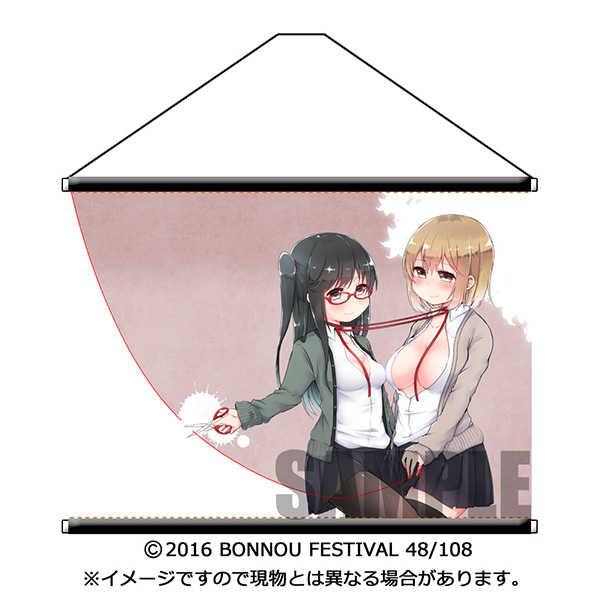 BON-FES48 タペストリー(57) [BONNOU FESTIVAL 48/108 実行委員会(57)] オリジナル