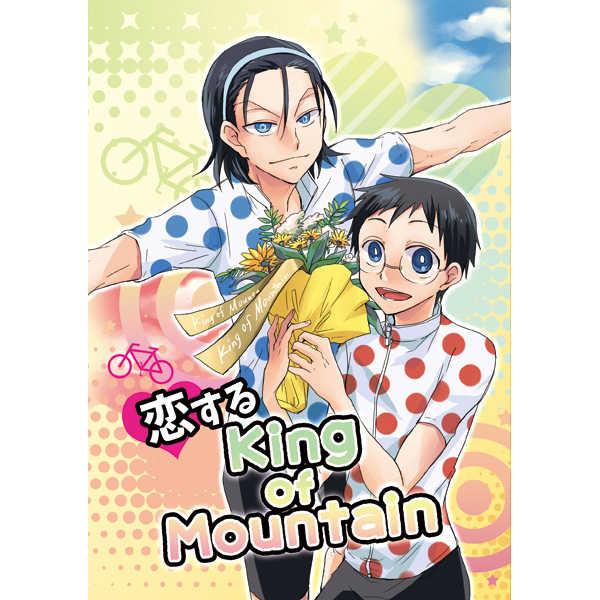 恋するKing of Mountain [東坂文庫(かぼす)] 弱虫ペダル