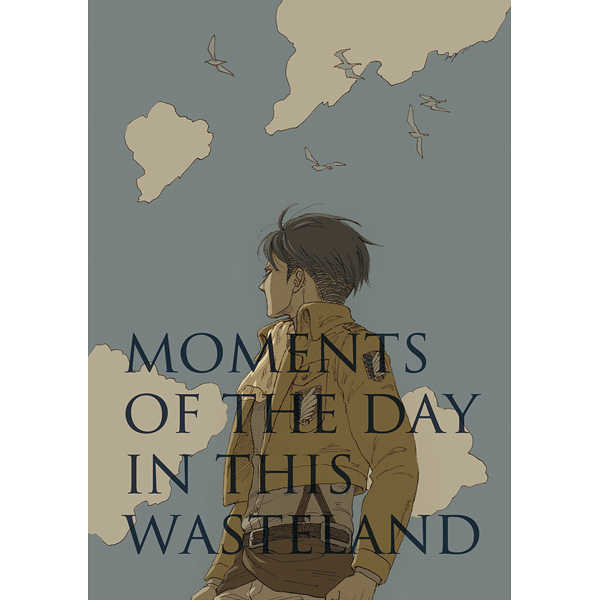 moments of the day in this wasteland [閾値8(tkjn)] 進撃の巨人