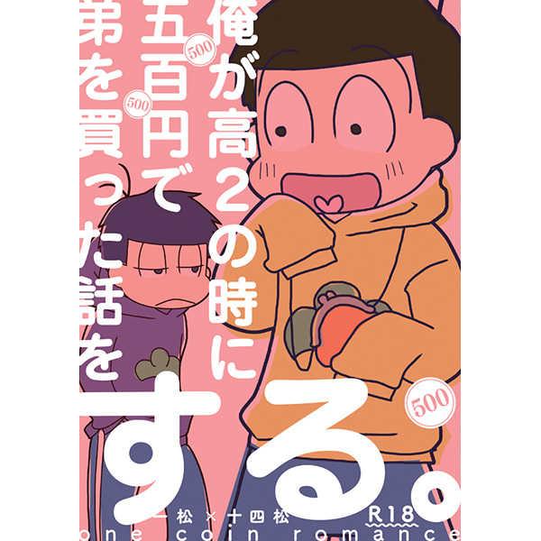 俺が高2の時に五百円で弟を買った話をする。 [PSY-8(いずみやまみち)] おそ松さん