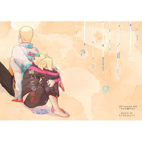 鳴いてる怪獣 [ちくわときゅうり(桜庭ちづる)] NARUTO