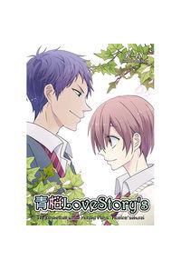 青桜LoveStory's