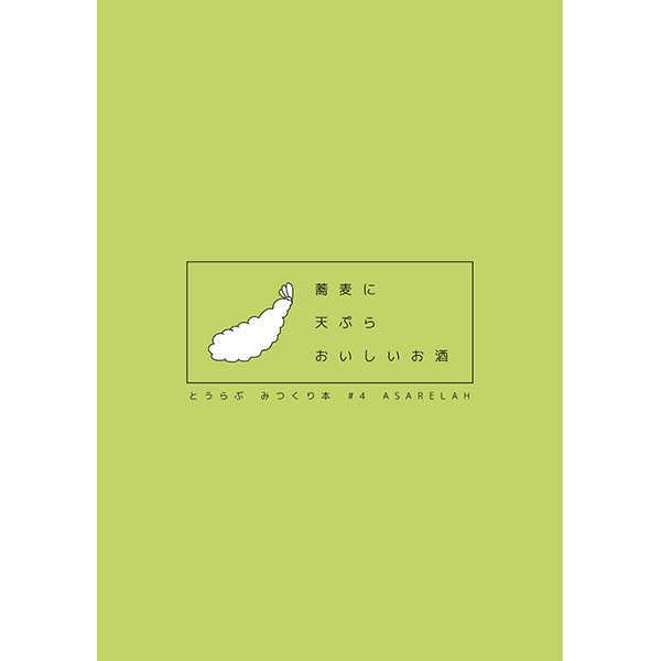 蕎麦に 天ぷら おいしいお酒